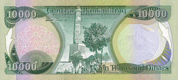 IQD 10k Bank Note - Back